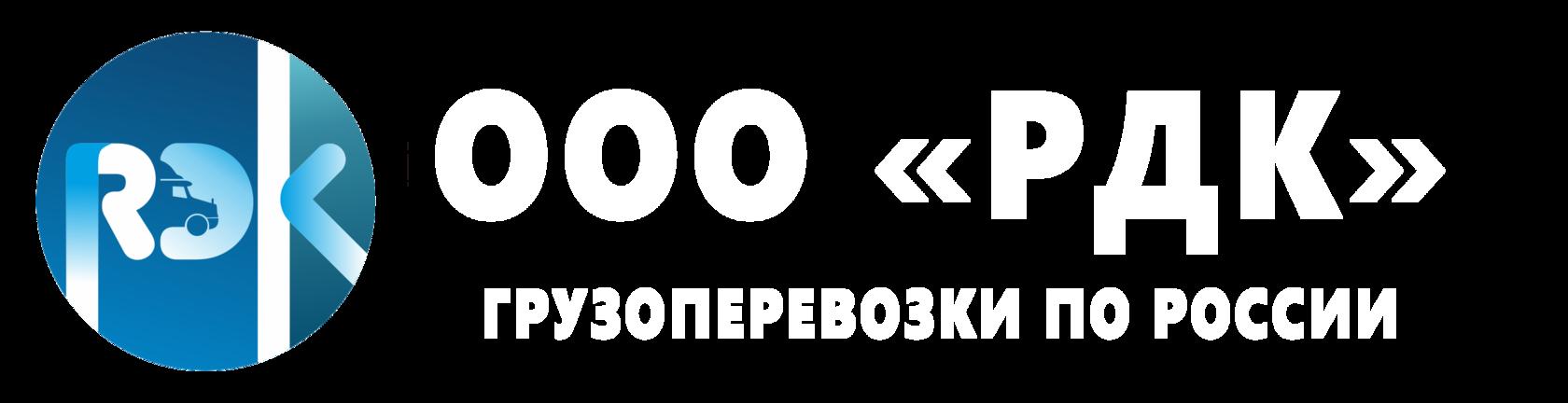 """ООО """"Региональная Деловая Компания"""""""