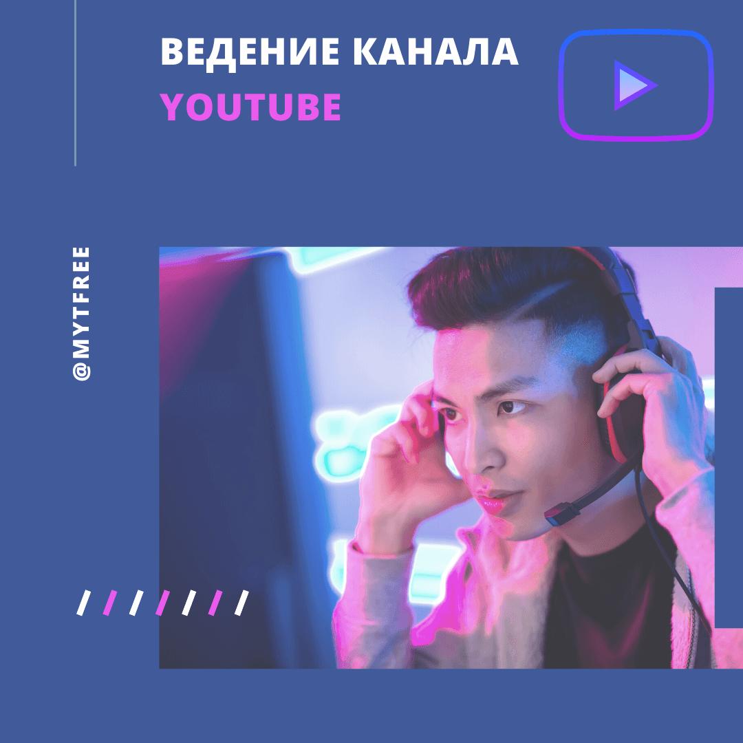 Ведение Youtube канала. Подписчики youtube. Ютуб просмотры