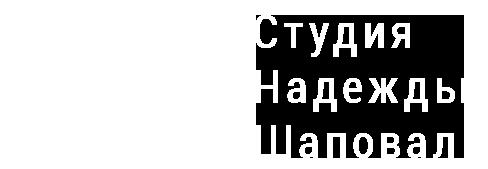 Студия Надежды Шаповал