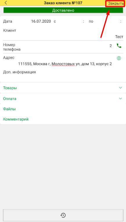 Скриншот 8. Статус распоряжения «Доставлено»