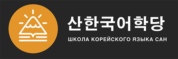 "Онлайн-школа корейского ""САН"""