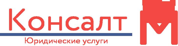 Консалт М