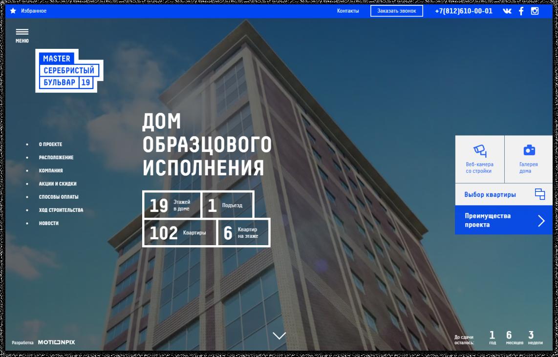 В этом проекте мы писали только тексты. Сайт сделала другая компания | SobakaPav.ru
