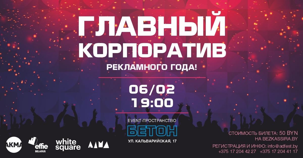 Вечеринка открытия креативного года состоится 6 февраля в Минске