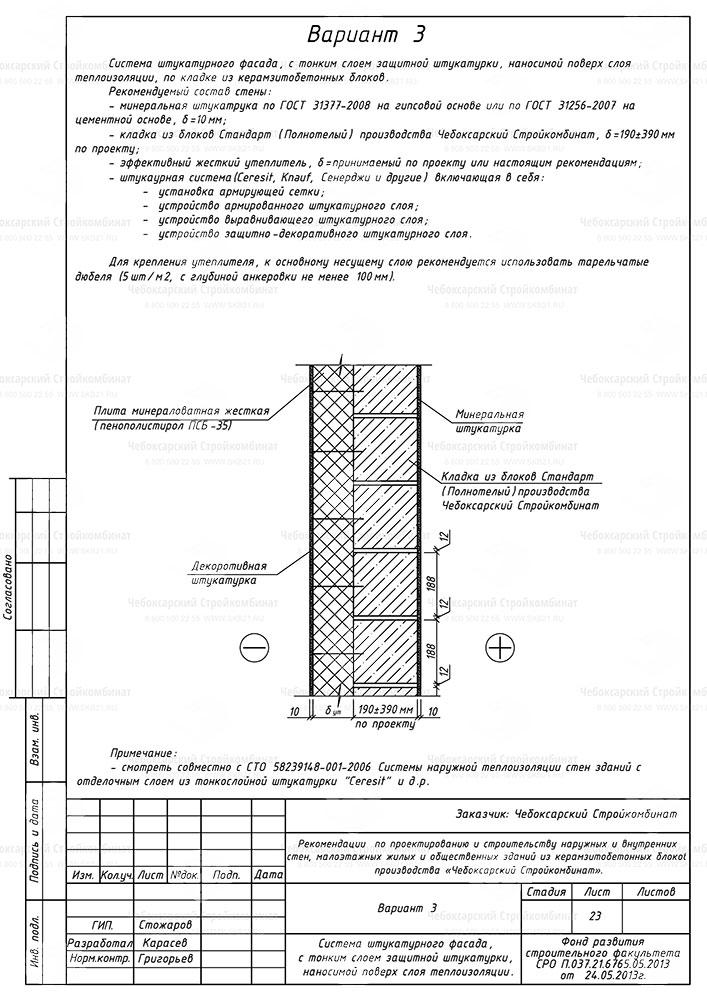 Керамзитобетон на чертежах строительный бетон цена в москве