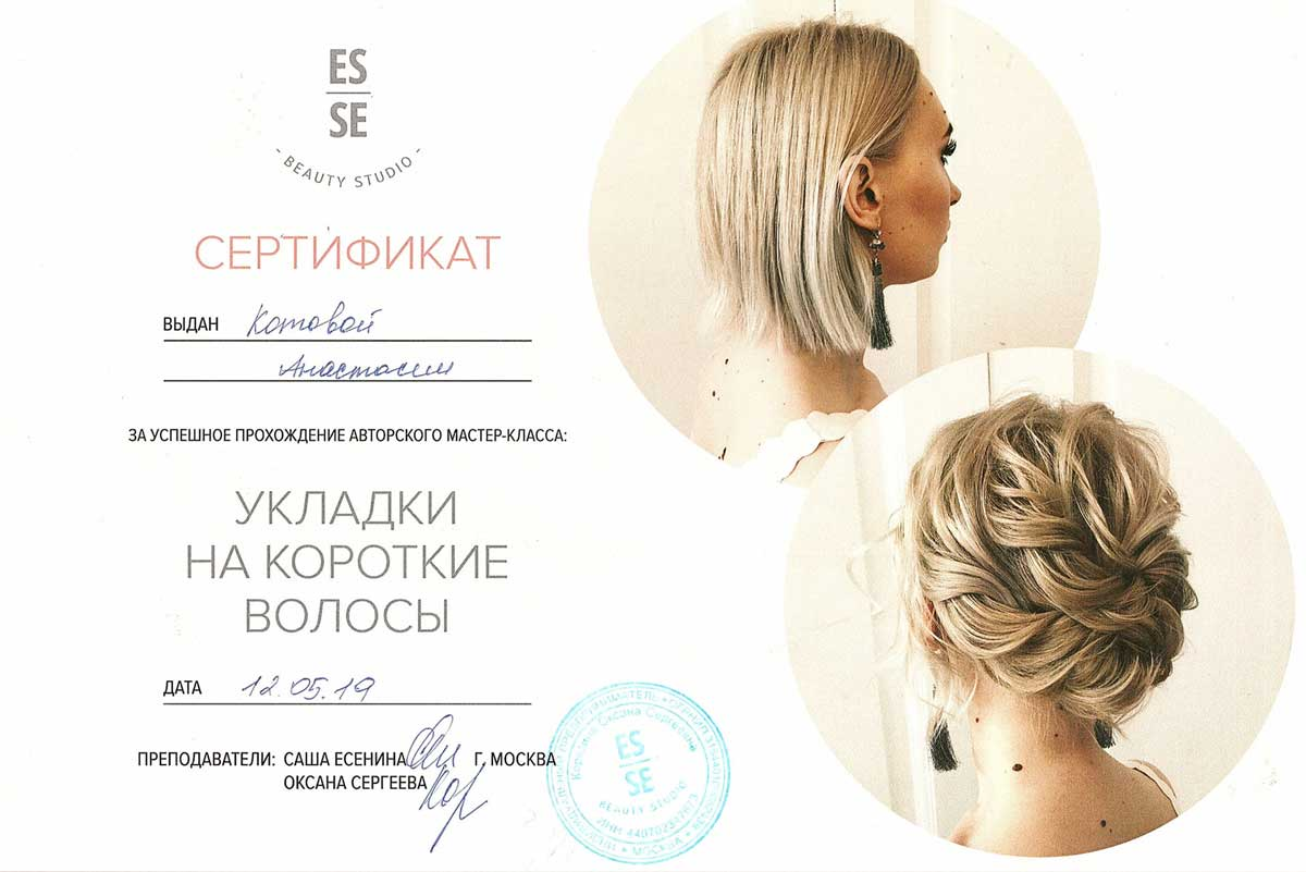 ESSE Studio укладки на короткие волосы