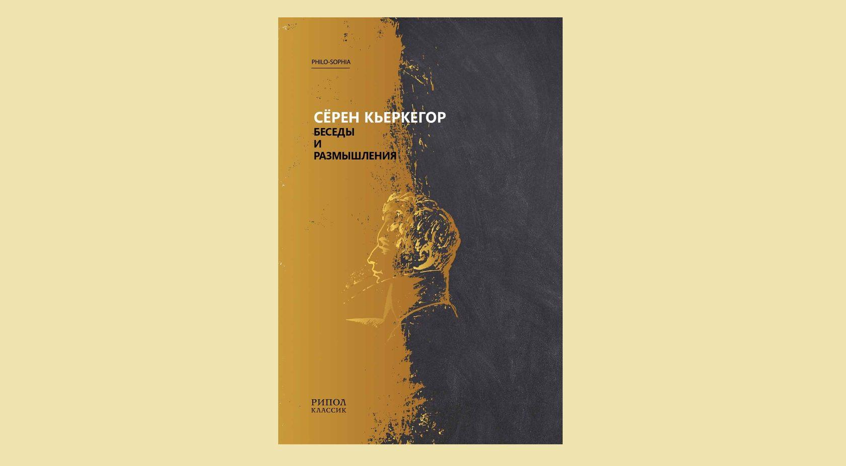 Серен Кьеркегор «Беседы и размышления»