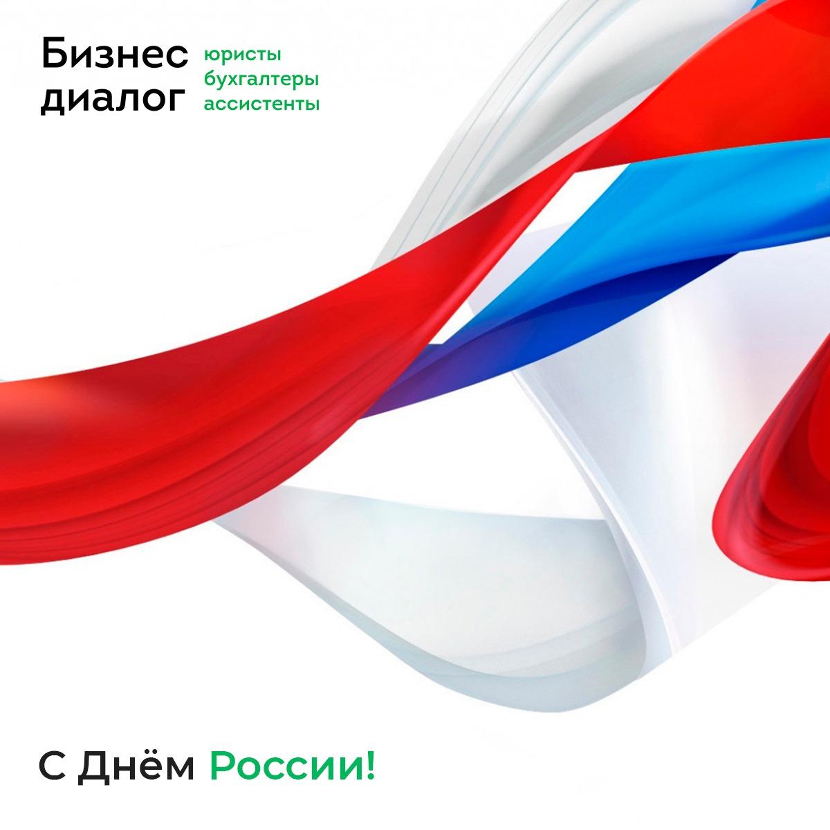 С днем России. Бизнес Диалог. ubk-bd.ru