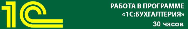 дистанционное обучение повышение квалификации работа в программе 1с:бухгалтерия  омгу им. достоевского