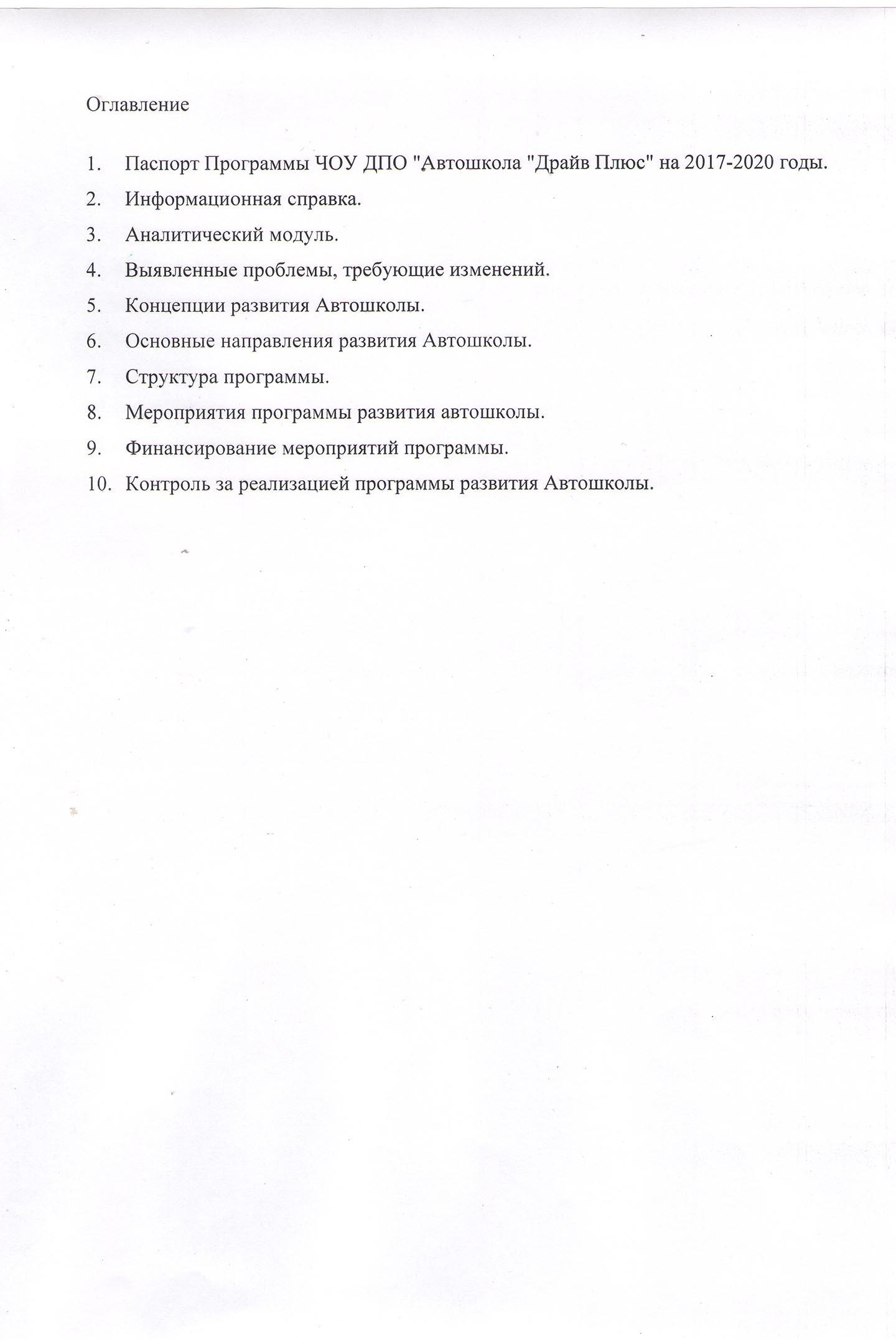 должностная инструкция методиста автошколы
