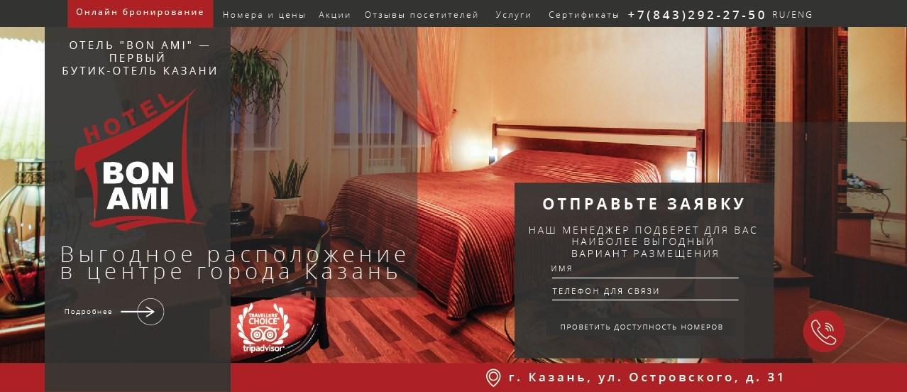 (c) Hotelbonami.ru