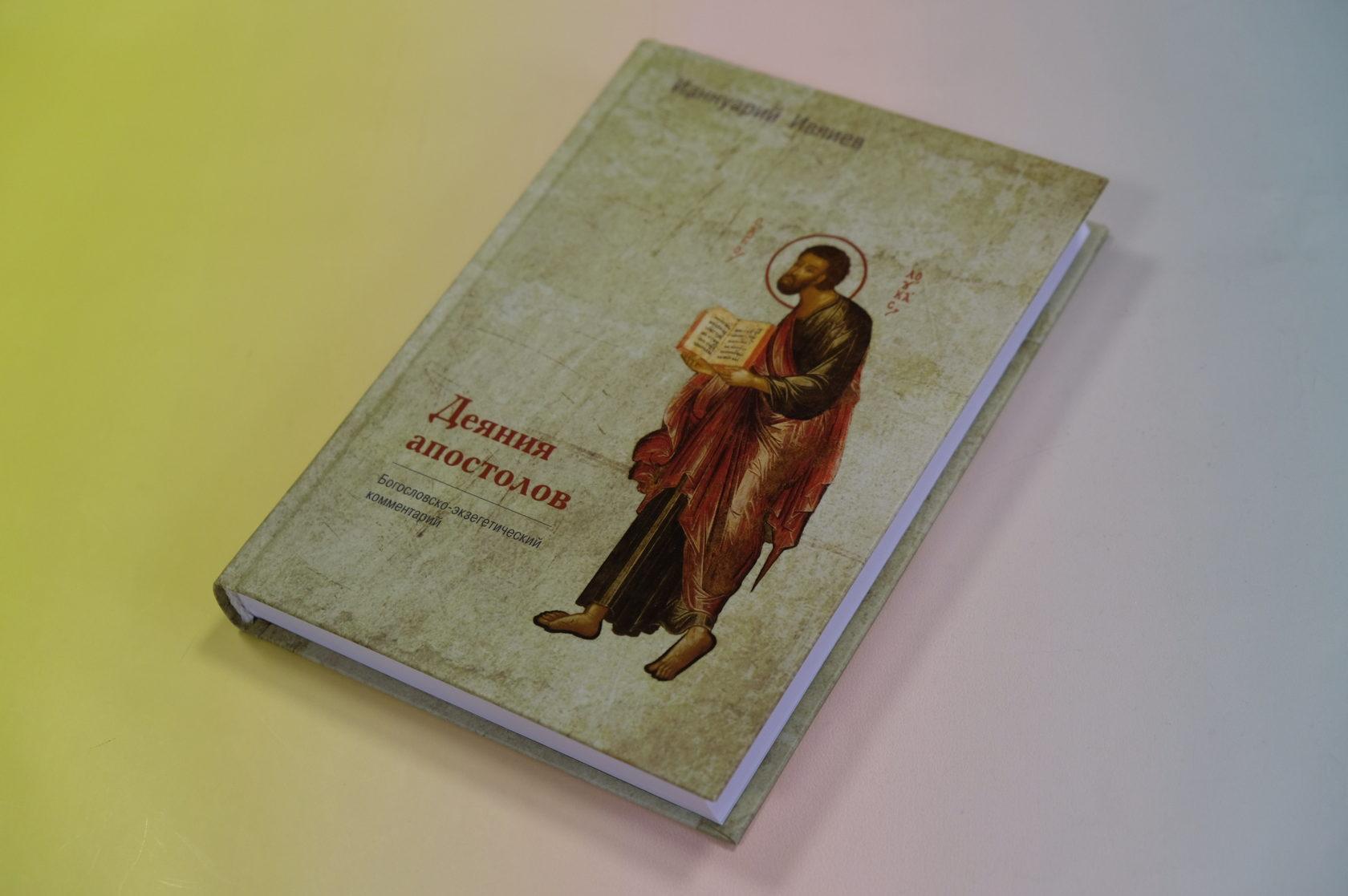 Ианнуарий Ивлиев «Деяния апостолов. Богословско-экзегетический комментарий» 978-5-89647-384-8