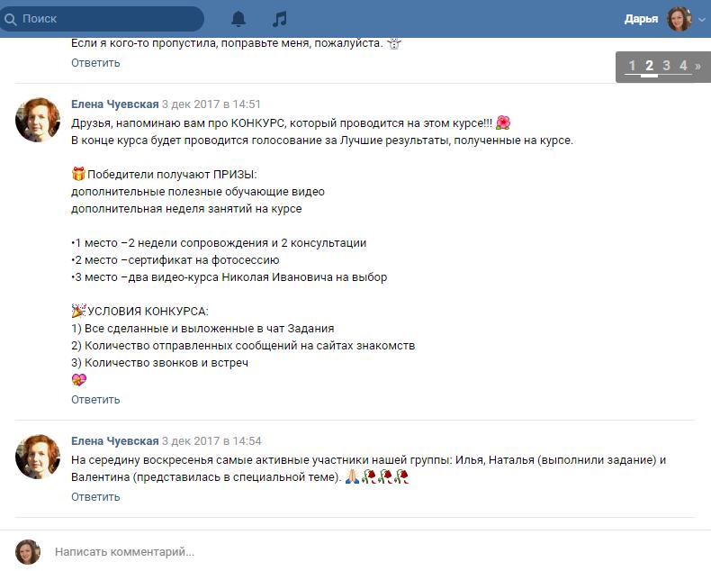 первое смс для знакомства вконтакте