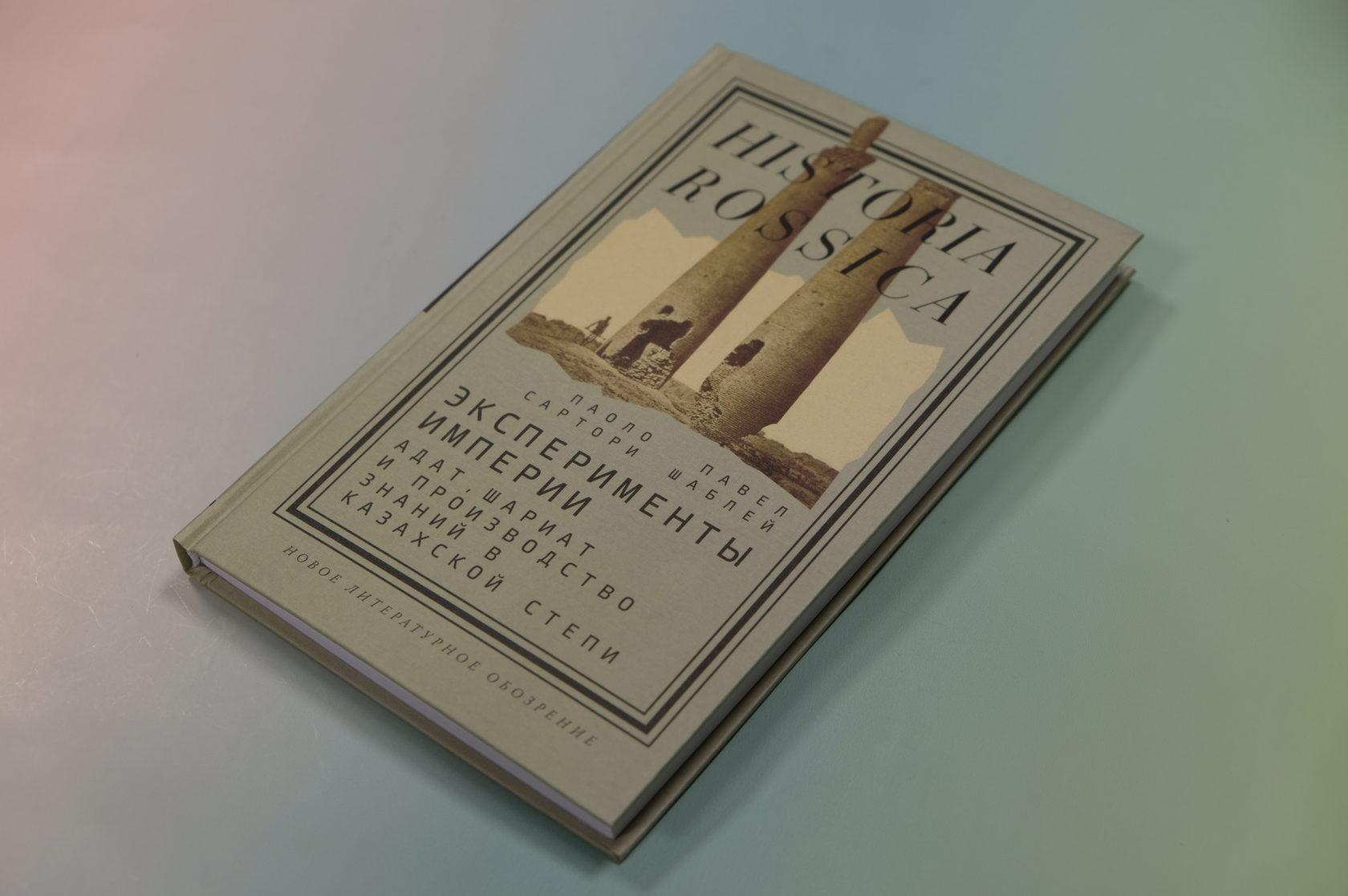 Сартори Паоло, Шаблей Павел «Эксперименты империи. Адат, шариат и производство знаний в Казахской степи» 978-5-4448-1145-0
