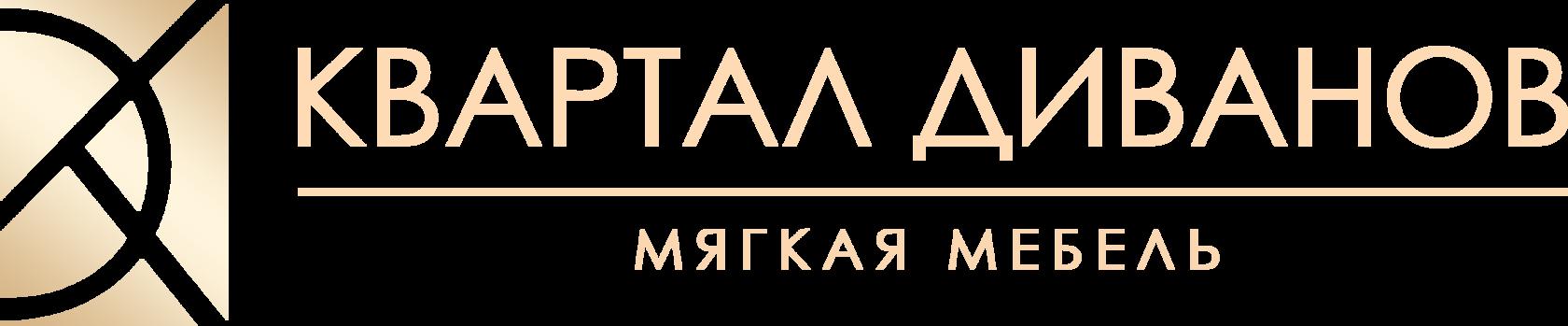 Квартал диванов