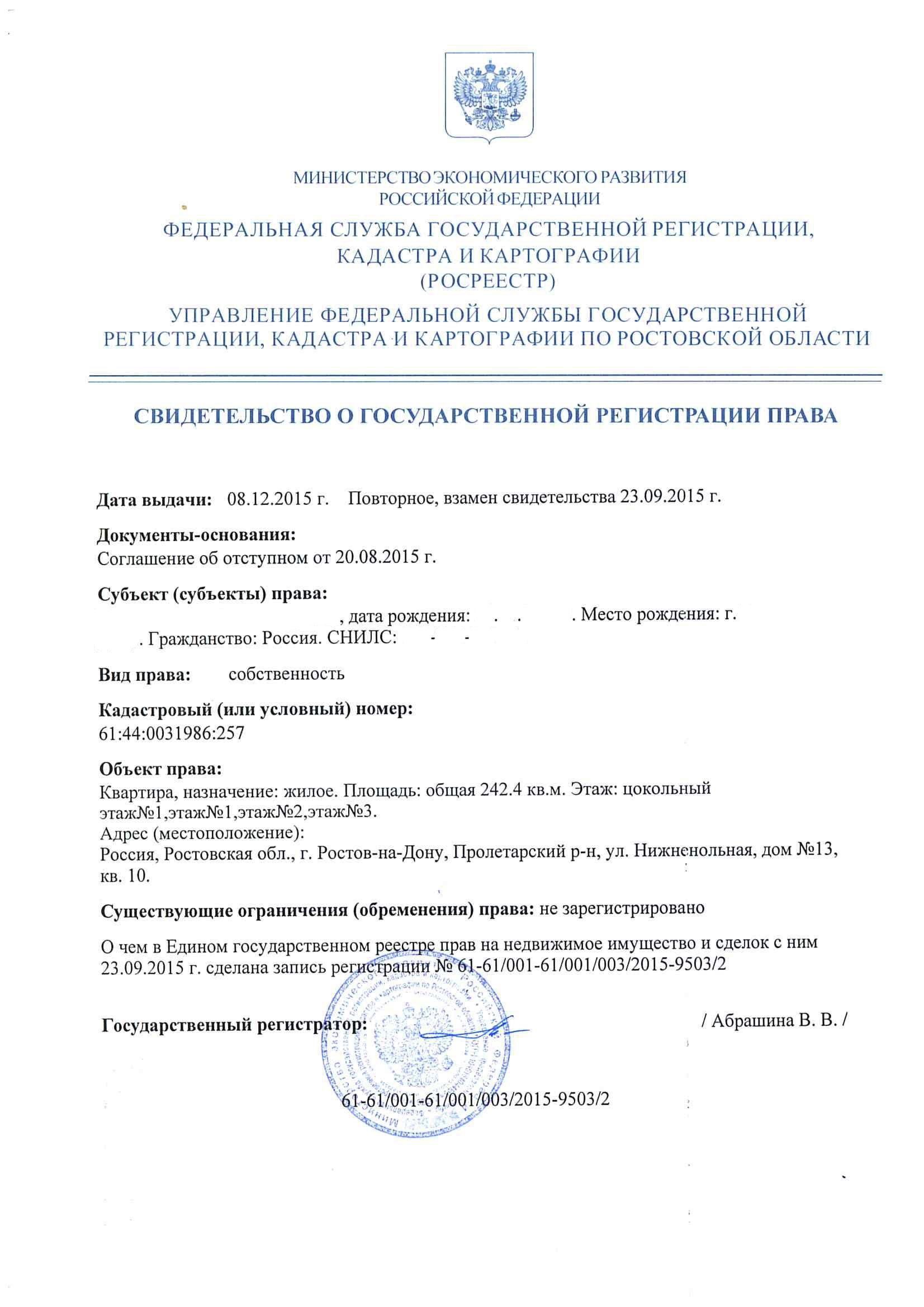 Свидетельство о гос регистрации квартира 10