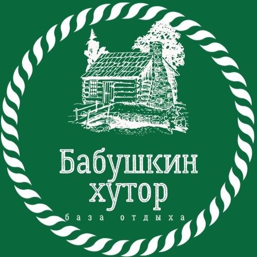 Бабушкин хутор Отдых в Карелии
