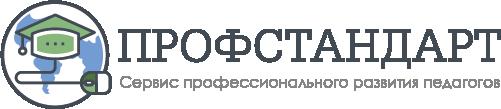 ПРОФСТАНДАРТ