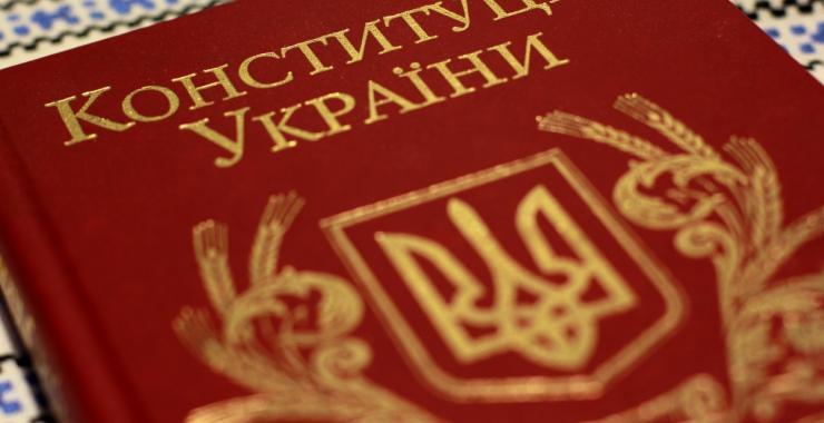 Фото Конституція України