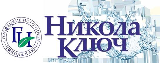 Никола Ключ