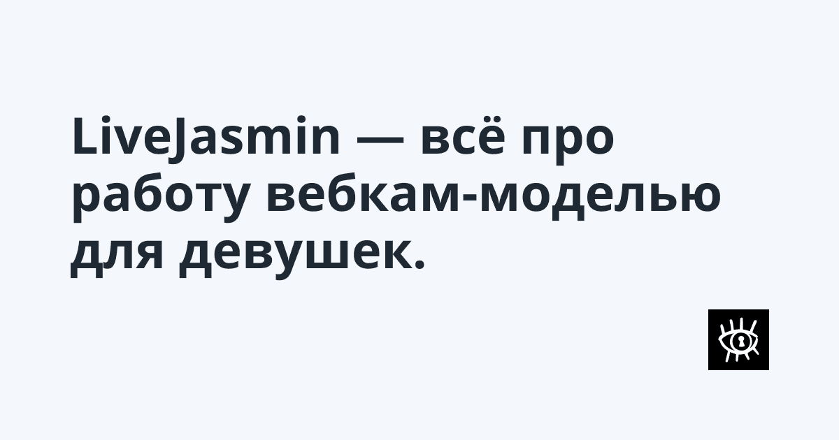 Все о работе веб моделью девушке работа в охрану для девушек в москве
