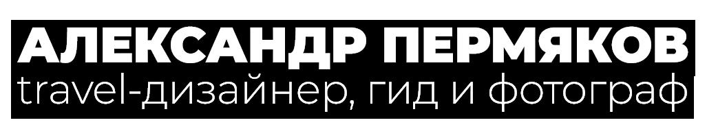Александр Пермяков, travel-дизайнер, гид и фотограф