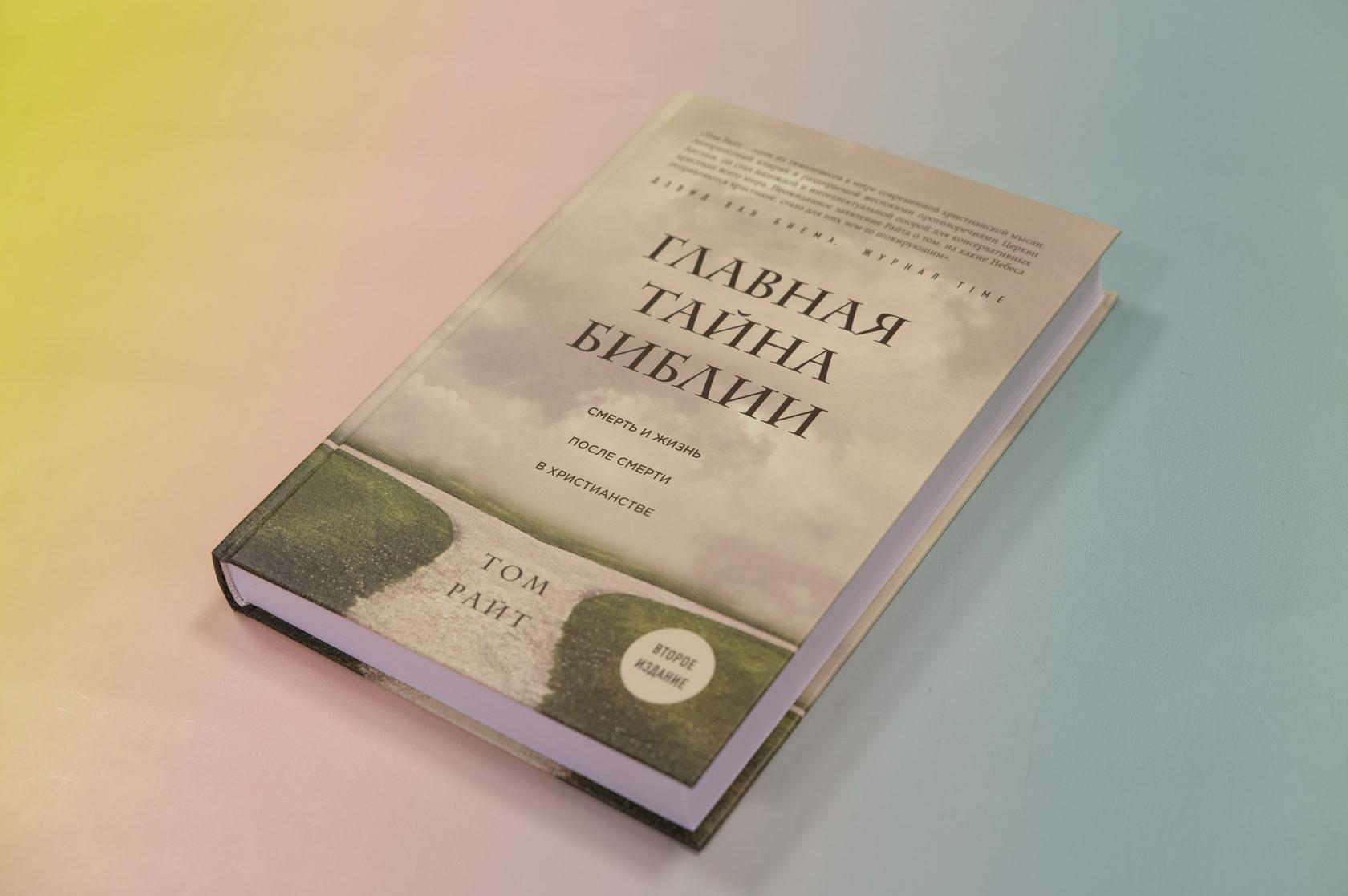 Том Райт «Главная тайна Библии. Смерть и жизнь после смерти в христианстве»