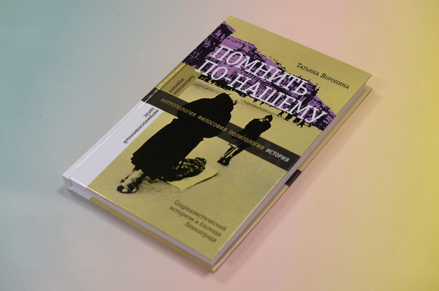 Татьяна Воронина «Помнить по-нашему. Соцреалистический историзм и блокада Ленинграда»