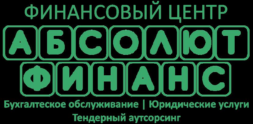 Налоговое и бухгалтерское обслуживание в Екатеринбурге
