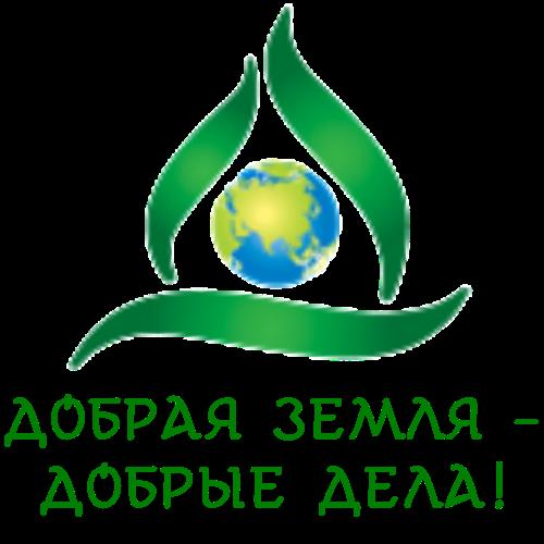 Добрая Земля - добрые дела!