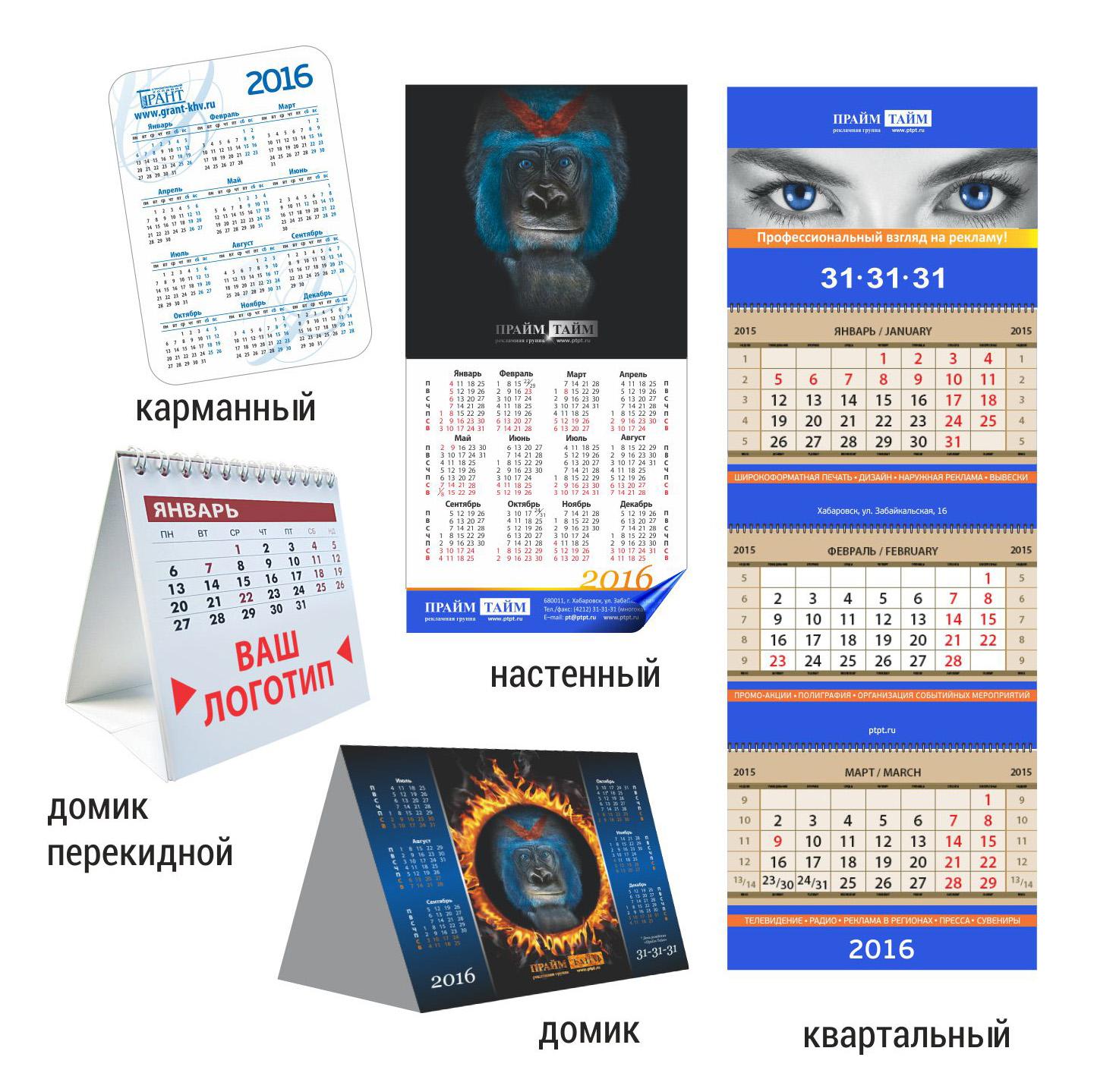 Картинки календарей виды