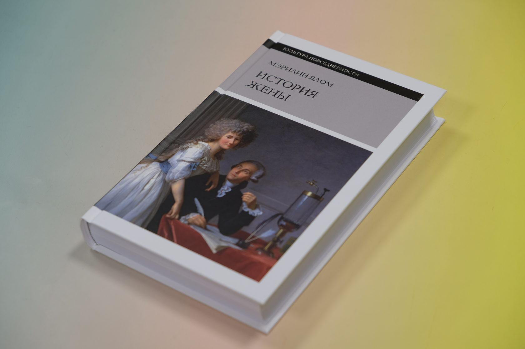 Мэрилин Ялом «История жены» 978-5-4448-1134-4