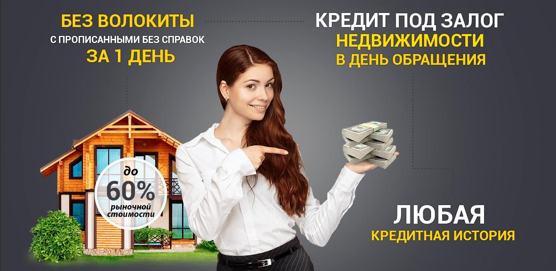 Деньги под залог недвижимости улан-удэ