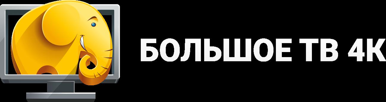 Большое ТВ 4К