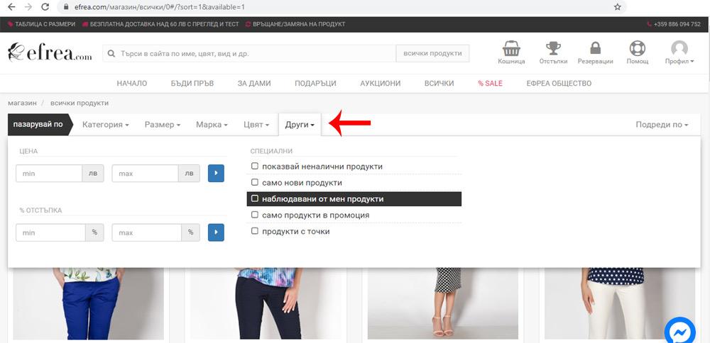 В онлайн магазин efrea има филтър, който показва наблюдавани продукти
