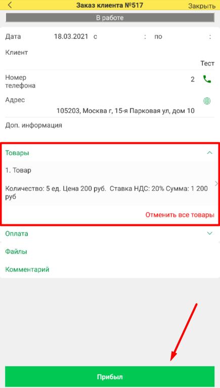 Скриншот 9. Изменение статуса документа и просмотр вкладки Товары