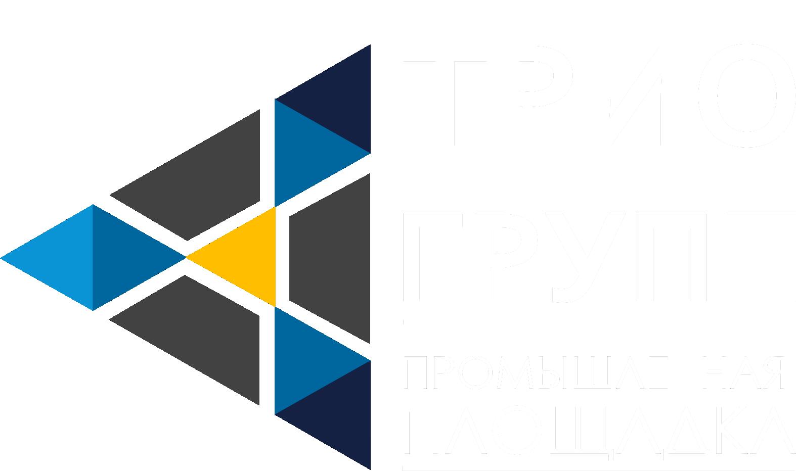 ТРИО ГРУПП