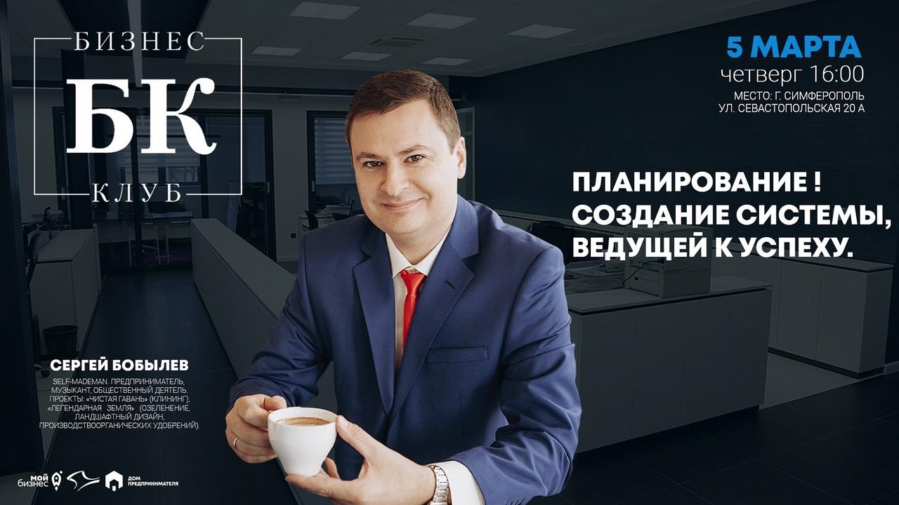 Руководитель компании Чистая гавань Бобылев Сергей Дмитриевич