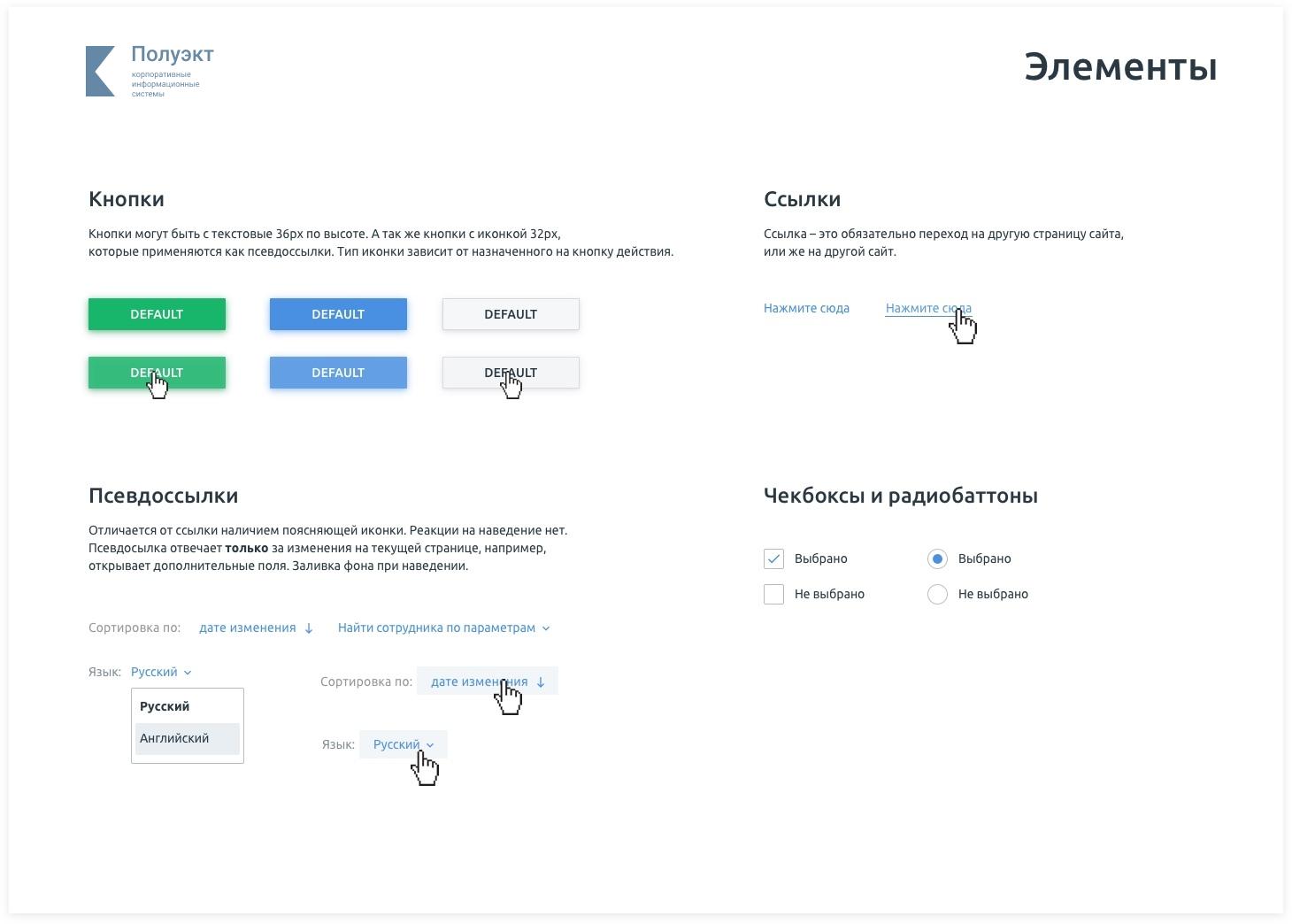 Активные элементы UI-kit во всех состояниях   SobakaPav.ru