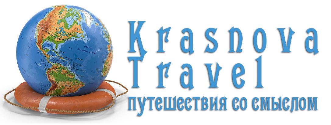 Путешествия со смыслом с Анной Красновой