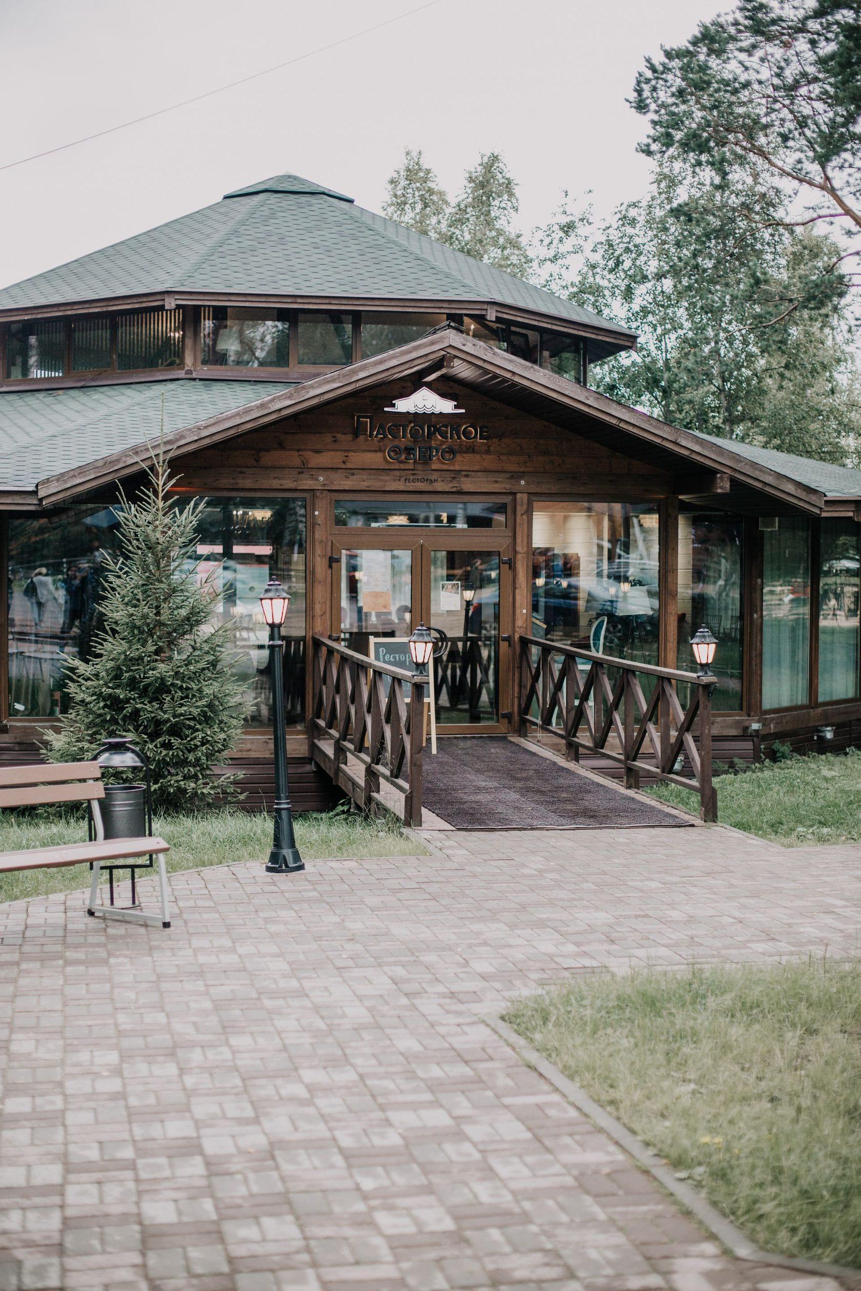 База отдыха «Пасторское озеро»