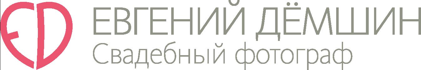 Фотограф Евгений Дёмшин