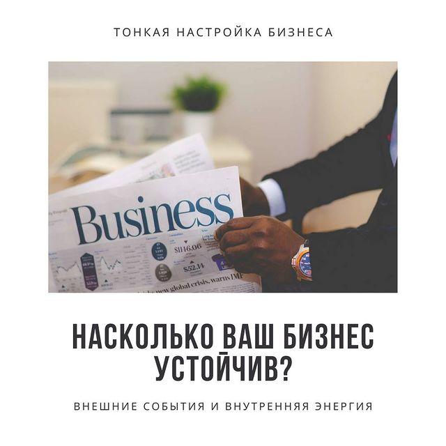 как сделать бизнес устойчивым