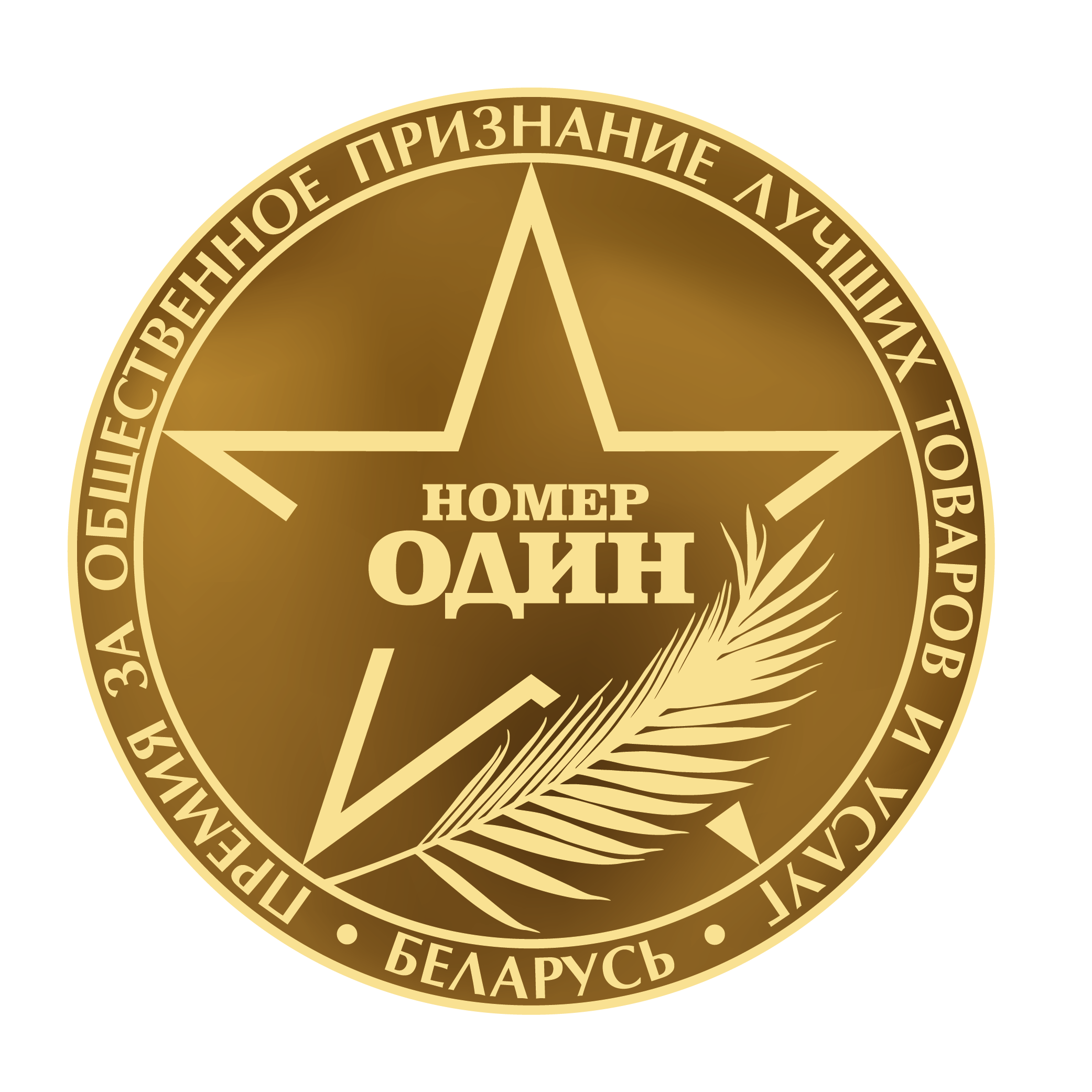 Премия №1