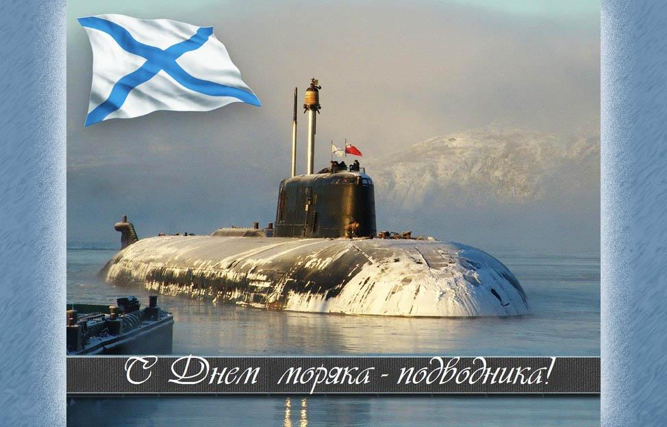 День подводного флота открытки, анимации музыкальные анимация