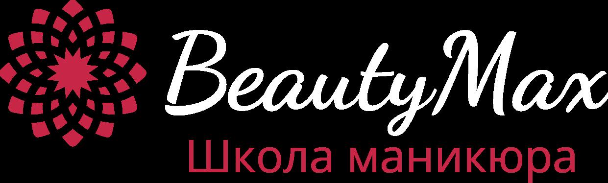 BeautyMax школа маникюра