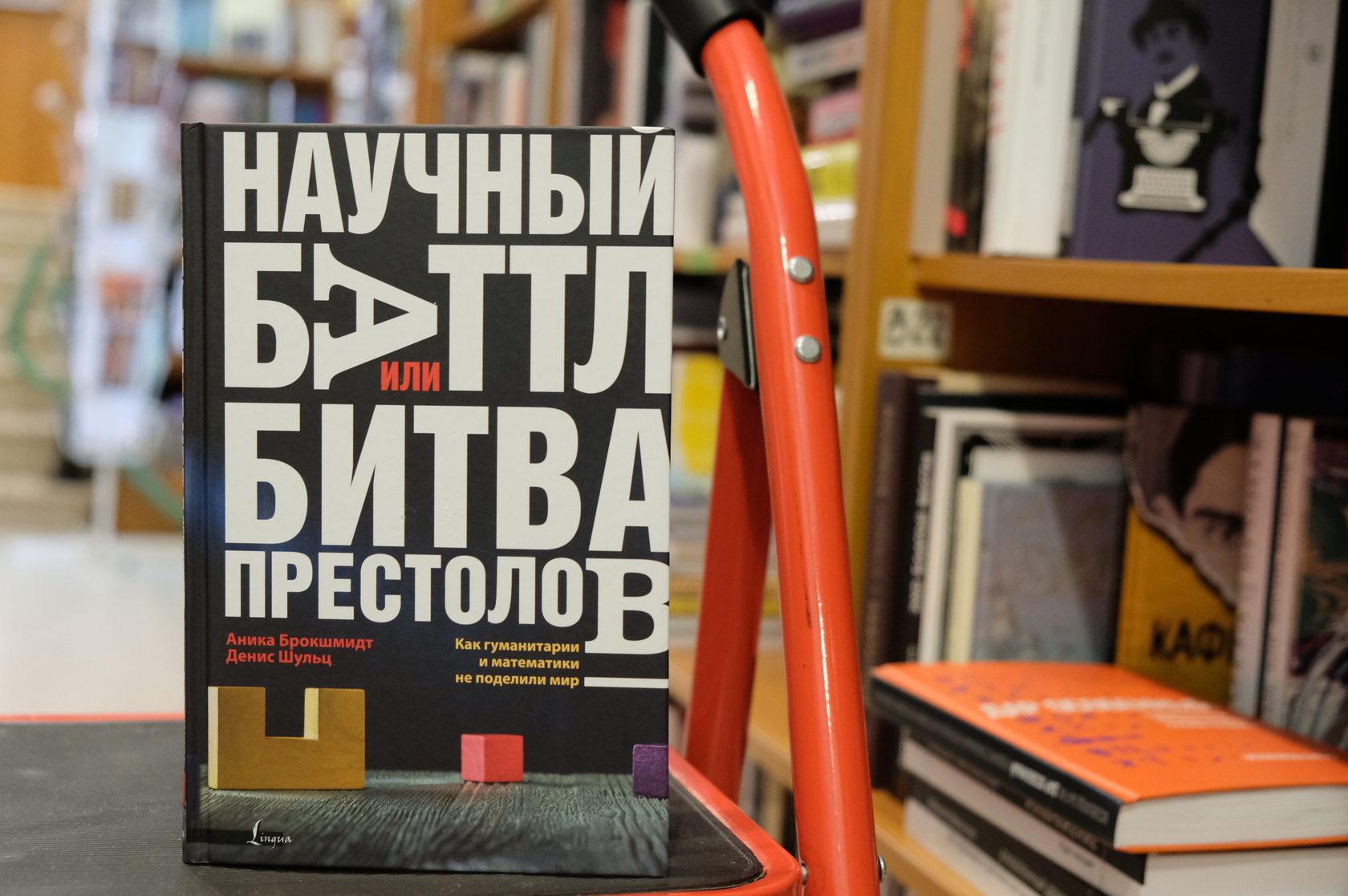 Купить книгу Научный баттл, или Битва престолов. Как гуманитарии и математики не поделили мир