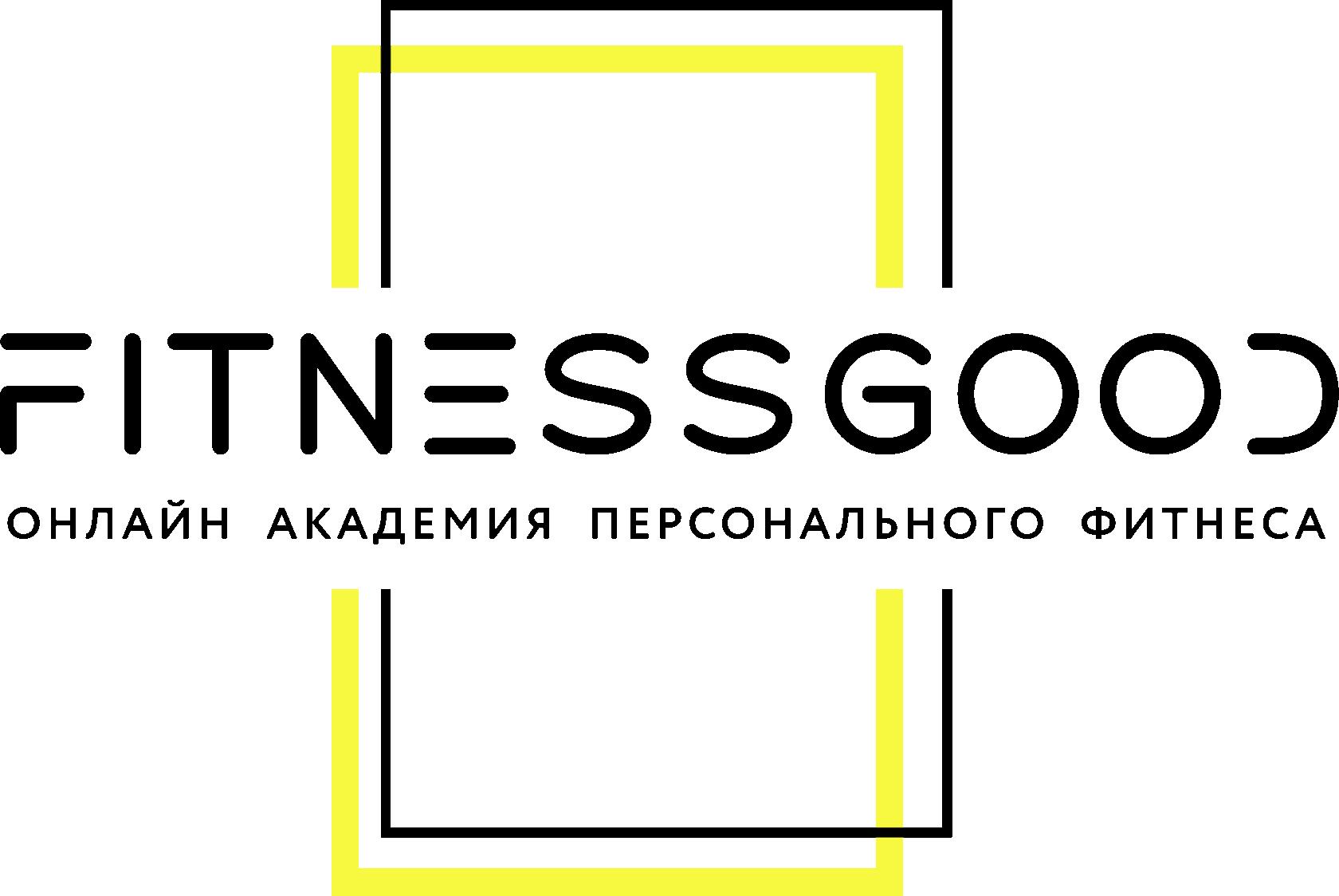 FitnessGood онлайн академия персонального фитнеса с 2018 года