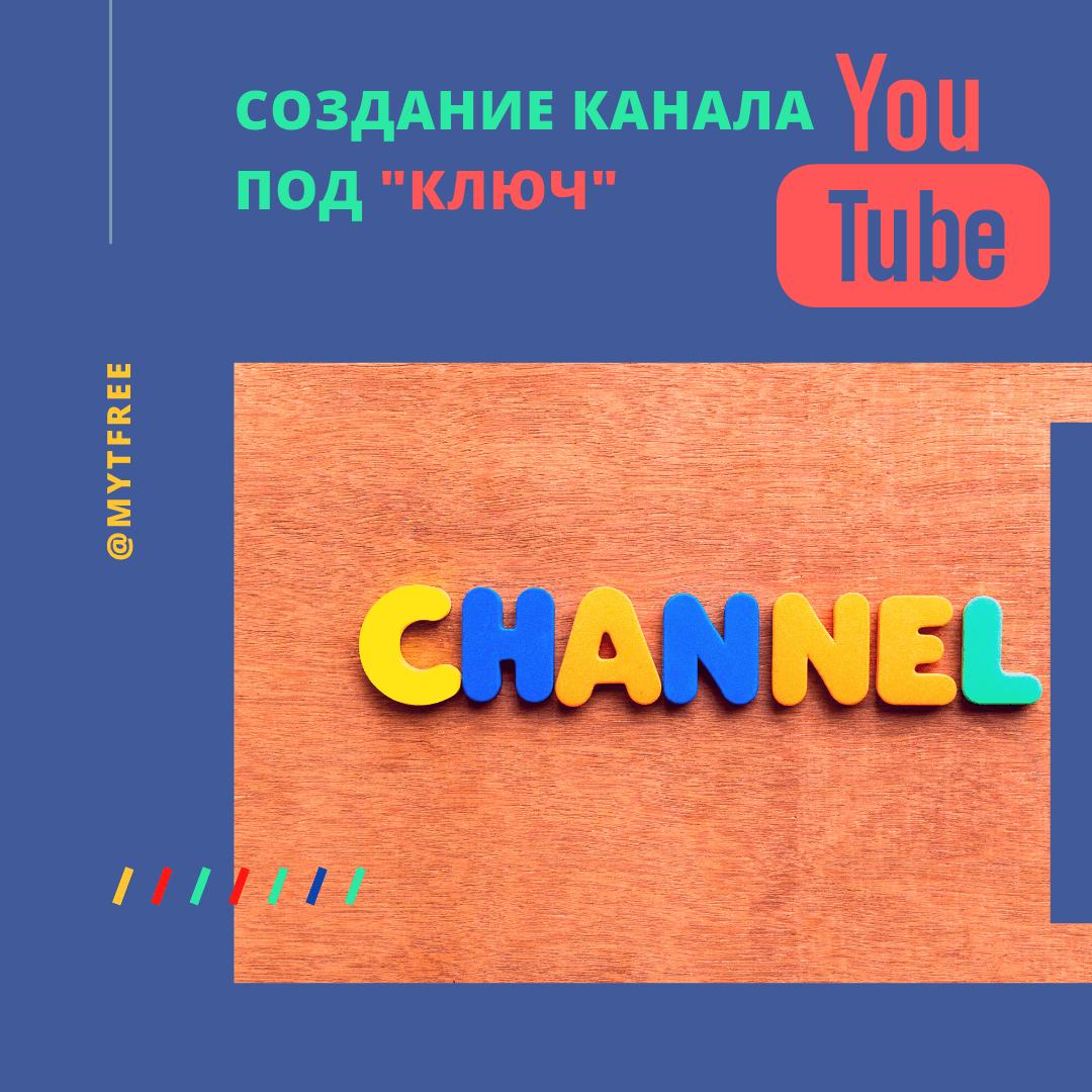 Создание Youttube канала под ключ.Настройка,продвижение, раскрутка ютуб канала. Менеджер Youtube канала.
