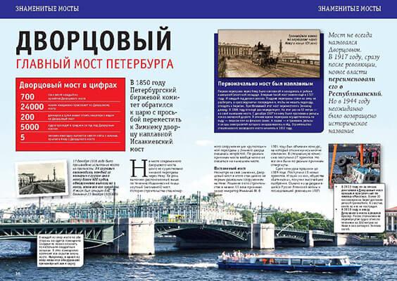 Дворцовый мост. История
